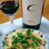 『誕生日プレゼントにもらった赤ワイン~CANDOR Zinfandel(カンダー ジンファンデル)』の画像