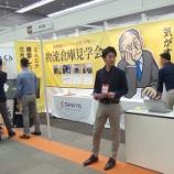 『大阪勧業展2019に出展しました。』の画像
