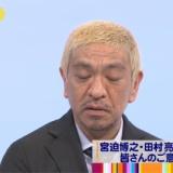 【ワイドナショー】松本人志に指原莉乃からきたメールwww