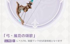 【原神】風花の頌歌、イベント限定武器と突破素材交換してる?