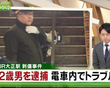 【大正駅殺人未遂事件】犯人の62歳警備員・小泉元和を逮捕 「以前からトラブルが合った」(画像あり)