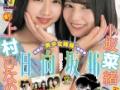 日向坂46の美人姉妹がヤンジャン表紙に登場wwwww(画像あり)