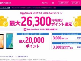 楽天モバイルがRakuten UN-LIMITとセット購入で再び最大2万ポイント還元に!OPPO A5 2020が実質2020円、AQUOS sense3 liteが実質5980円