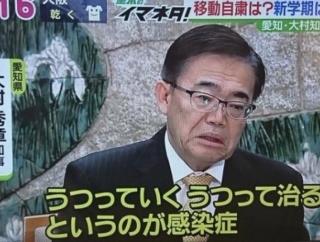 【愛知】大村知事 炎上【コロナ】