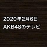 2020年2月6日のAKB48関連のテレビ