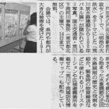 『(朝日新聞)明治の洪水を振り返る展示 戸田で14日まで』の画像