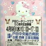 『4月9日水曜日10時から戸田ロータリークラブによる献血が行われます。ご協力をお願いします。』の画像
