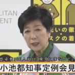 【速報】 小池百合子都知事、緊急事態宣言の要請の検討の方針を固める意向であると発表へ
