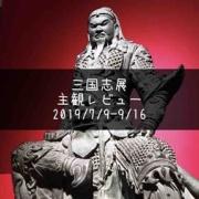 21世紀の新発見!『特別展「三国志」』のおかげで歴史は面白さを増す