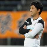 『山形「J1に定着出来るチーム力を」木山監督就任を発表』の画像
