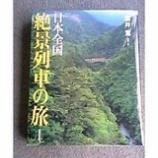 『日本全国「絶景列車の旅」』の画像