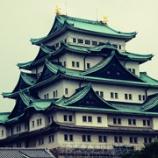 『NAGOYA旅行』の画像
