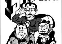 『【悲報】鳥山明(22歳、無職)が初めて描いた漫画vv vv』の画像