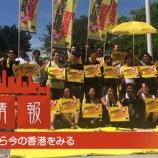 『【香港彩り情報】~民主化デモの実態から今の香港をみる~』の画像
