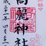 『【御朱印巡り020】高麗神社』の画像
