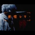 廻廻奇譚 - Eve MV(Live Film ver)