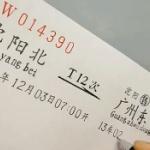 【動画】中国、すごい!鉄道乗車券偽造職人の芸術的な職人技がこちらになります! [海外]