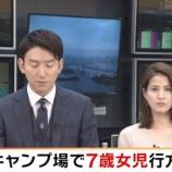 『小倉美咲ちゃん父親職業」 母親怪しいと2ch霊視結果がやばい【画像】』の画像