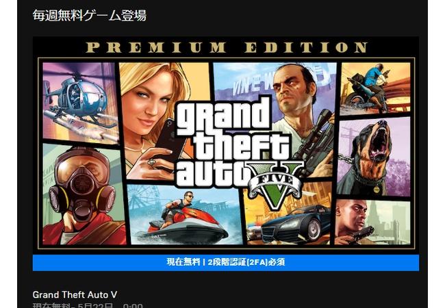 『EPIC GAMES』で狂ったセール&無料が開始される。GTA5も無料