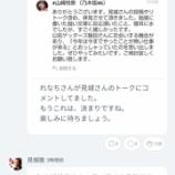 『【乃木坂46】見城徹『明日、秋元さんと今野さんの許可を取ります』バスラの裏でとんでもないことが起こっていた!!!!!!』の画像