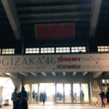 『【乃木坂46】12月9日『MerryXmasShow2016~アンダー単独公演~』セットリスト&レポートまとめ!!』の画像
