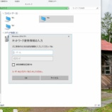 『Windows10で急に「ネットワーク資格情報の入力」が表示される場合の対処法!』の画像