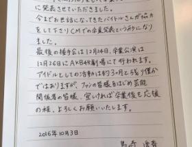 島崎遥香の直筆卒業コメントキタ━━━━━━\(゚∀゚)/━━━━━━ !!!!!