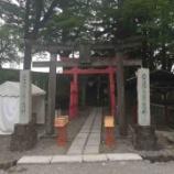 『【福島】鶴ヶ城稲荷神社の御朱印』の画像