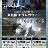 『raciku×SUGARLUNG 東名阪 エウレカツアー 開催決定!』の画像