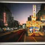 『「舞台車」写真を撮り続ける沈昭良氏トーク「写真都市展 −ウィリアム・クラインと22世紀を生きる写真家たち−」』の画像