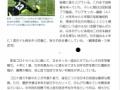 サッカーU24日本代表が南米王者U24アルゼンチンと国際親善試合 3月26、29日