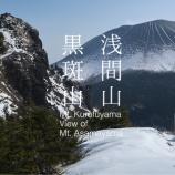 『【山行デモ動画】黒斑山から見るガトーショコラの浅間山。』の画像