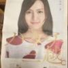 HKTメンバーが新聞の一面広告に・・・