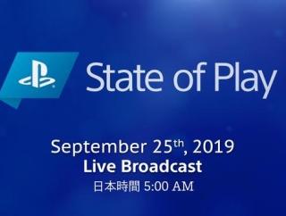 """プレステの最新情報がGETできる『State of Play』第3回、9月25日の""""午前5時""""に開始! ソニーさん日本軽視しすぎて草"""