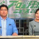 『【元乃木坂46】西武ライオンズ首位浮上でニコニコ笑顔のみさ先輩がこちら・・・』の画像