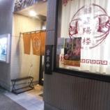 『中華飯店「泰陽楼 東三店」 アクセス・営業時間・メニュー』の画像