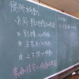 『【桐生教室】2016年5月23日(月)のレポート』の画像