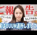 【悲報】UUUMさん、15億円借り入れ