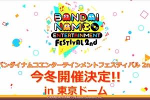「バンダイナムコエンターテインメントフェスティバル」2ndが今冬開催決定!