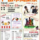 『今週の週末土日は戸田市商工祭 日曜日には地域通貨がもらえる「地域通貨deお仕事体験隊」も当日募集します』の画像