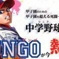 『BUNGO』とかいう野球漫画www