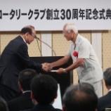 『大阪船場ロータリークラブ様の創立30周年記念式典』の画像