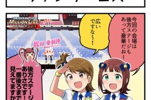 【ミリシタ】シアターデイズ公式ツイッターにて春香、環、千鶴の4コマ公開!