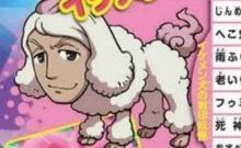 妖怪ウォッチ3 レジェンド妖怪「イケメン犬」の解放条件とステータスだニャン!