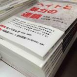 『隠れしばき隊=鹿砦社元社員・藤井正美氏に対し3千万円の損害賠償請求訴訟を提起、期日決定!』の画像
