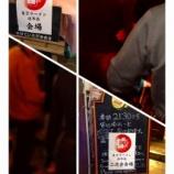 『東京でラーメン新年会』の画像