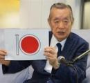 【画像】 ドクター中松が満を持して東京五輪の新エンブレムを発表!!!!!!!!!!!!