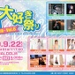 🎀本日9/22(日)〜東京遠征〜 『ソロ大好き祭り-βベータ...
