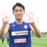 『【新潟】今季11試合に出場 MF秋山裕紀がJ3沼津に育成型期限付き移籍することを発表‼「さらなるレベルアップを目指します」』の画像