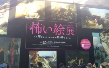 『「怖い絵」展@上野の森美術館に行ってきました!』の画像
